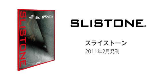 catalogue_08slistone